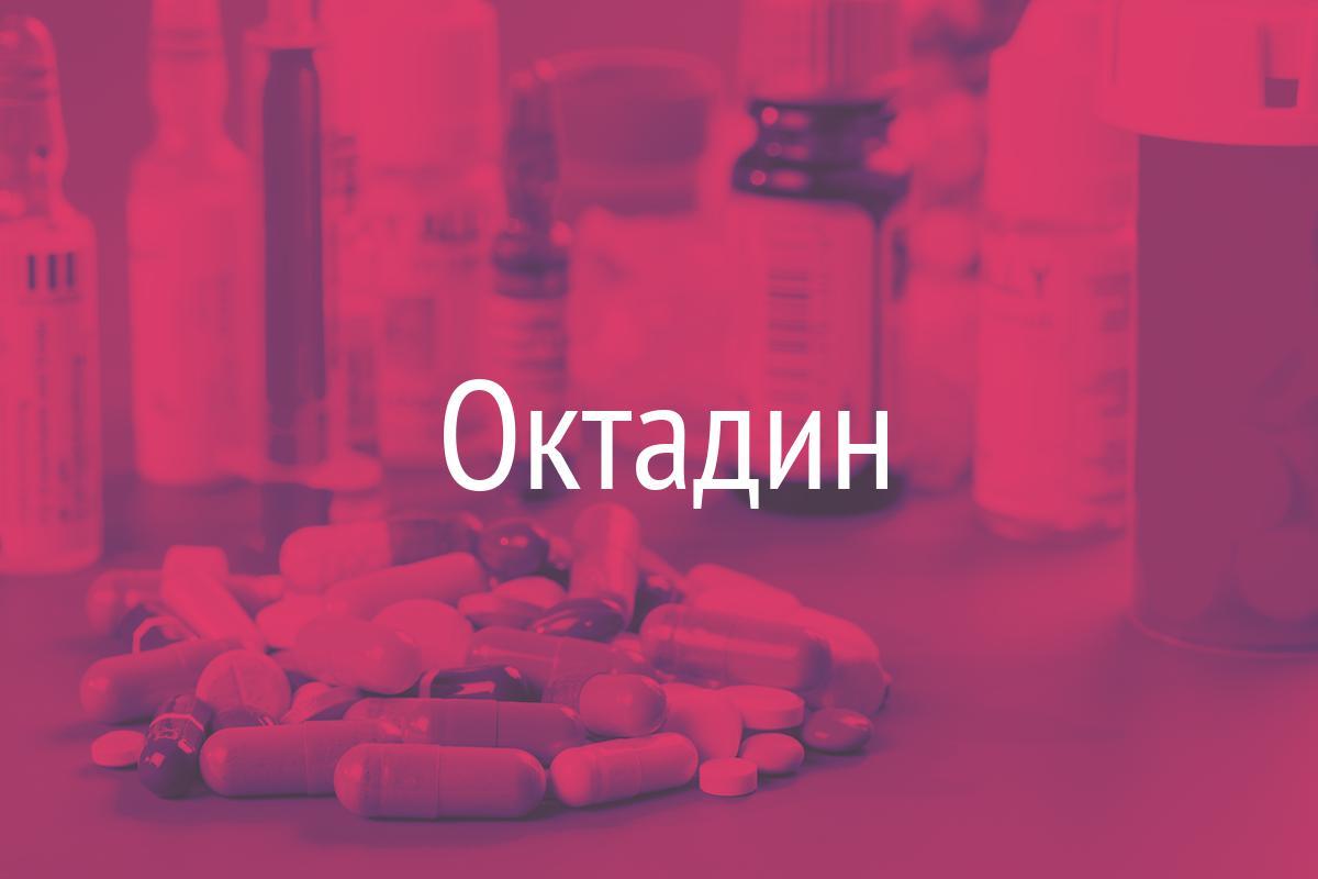 Октадин | octadinum