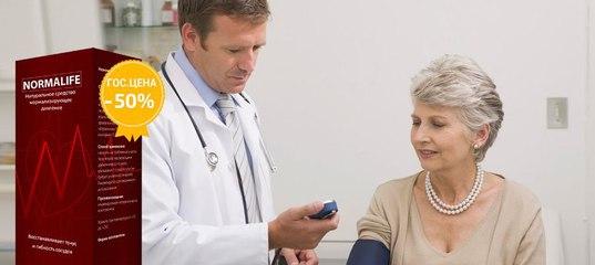 Normalife — лекарства от давления