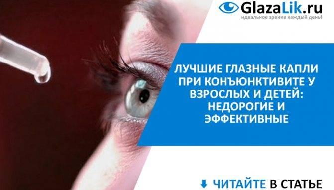 Топ лучших капель для глаз при конъюнктивите у взрослых: обзор