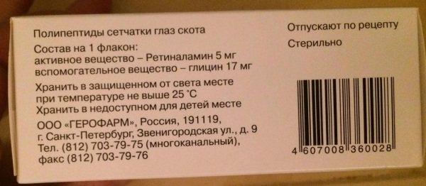 Ретиналамин: инструкция по применению, аналоги и отзывы, цены в аптеках россии