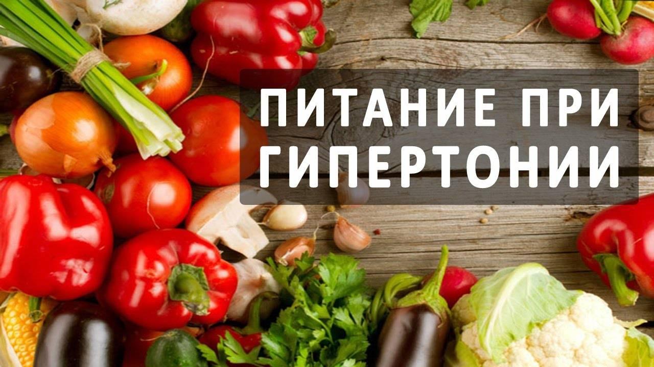 Лечебное питание и диета при гипертонии