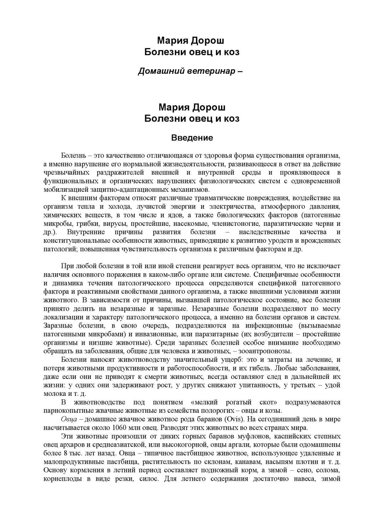 Дитразина цитрат - инструкция