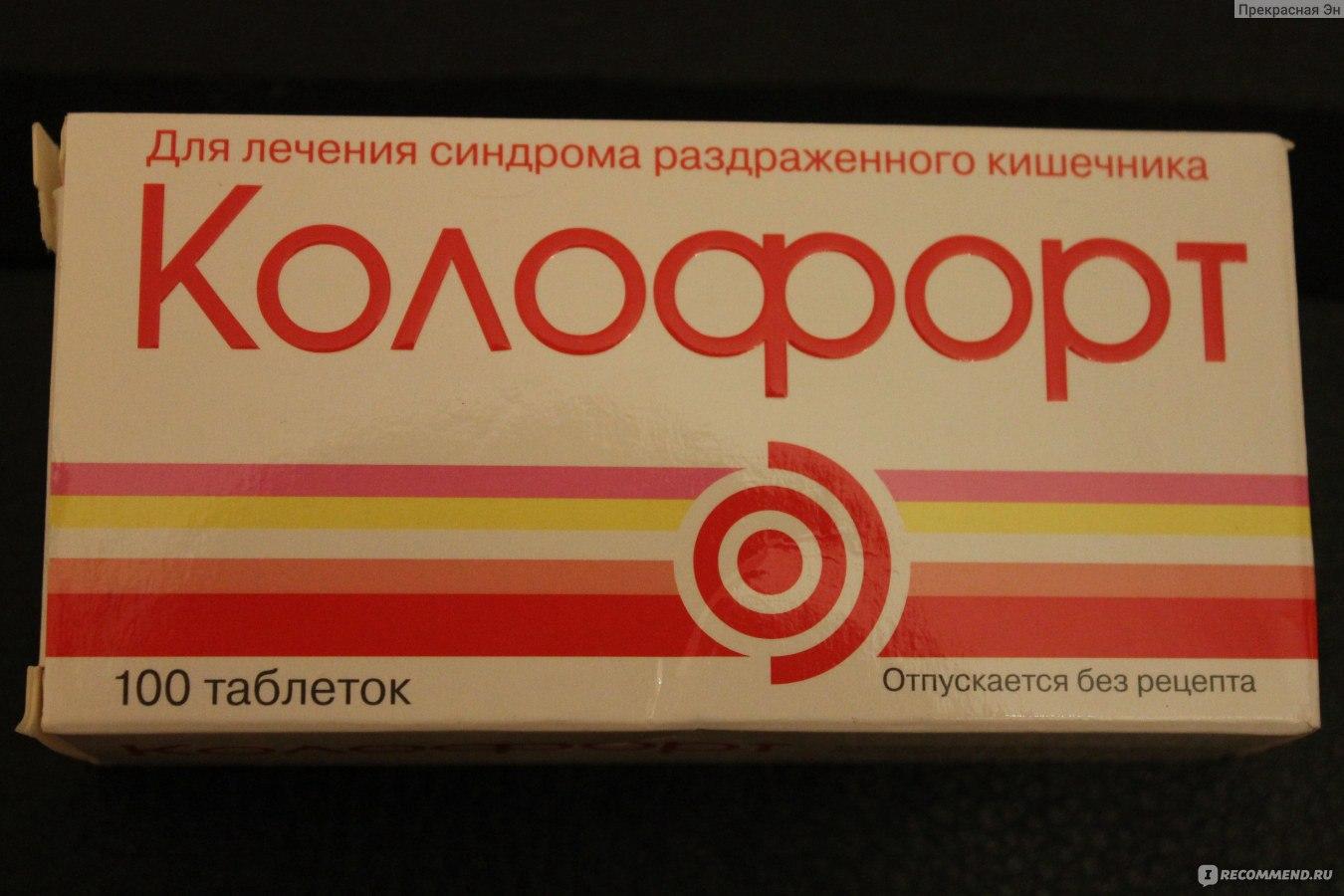 Колофорт: таблетки для рассасывания