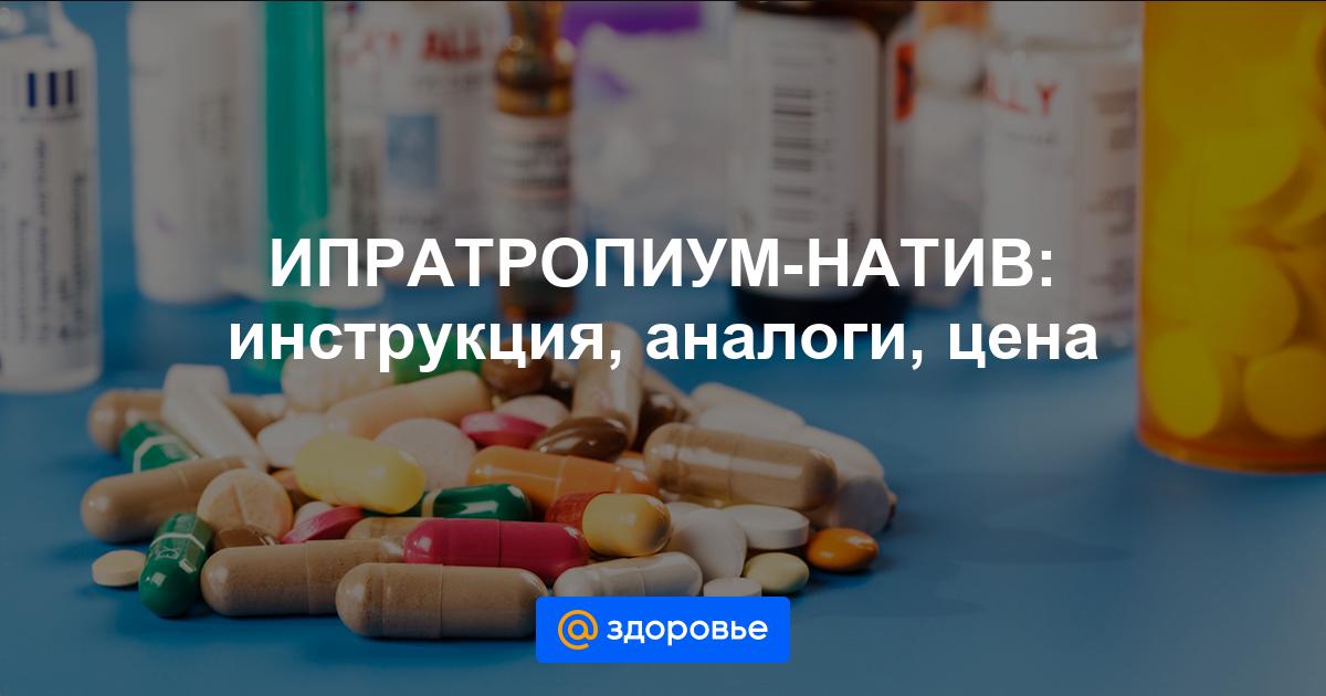 Инструкция по применению препарата ипратерол