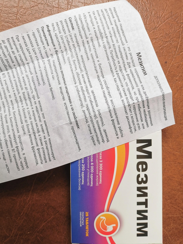 Эрмиталь 25000: состав, показания, дозировка, побочные эффекты