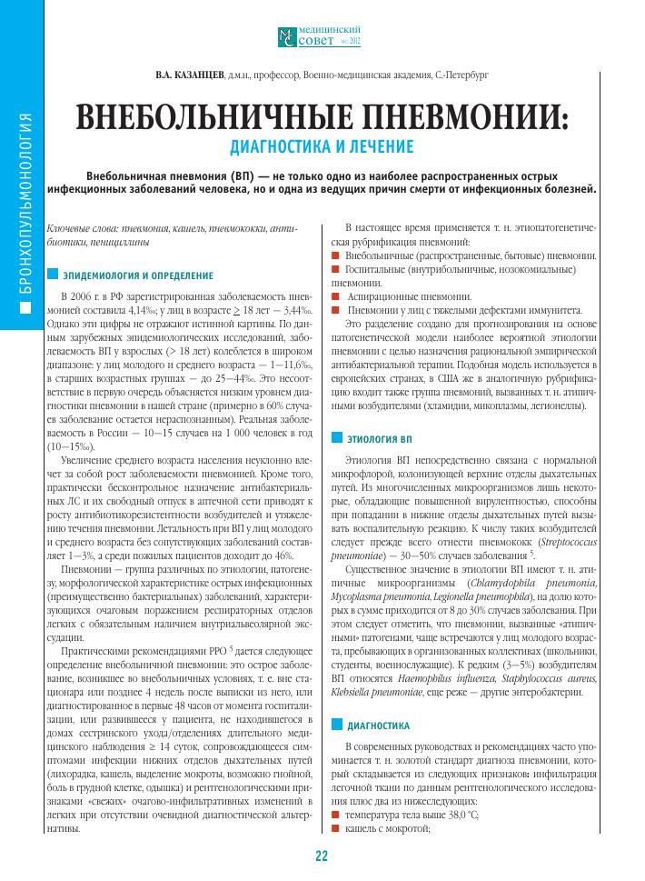 Бронхопневмония: развитие, течение и клиника, диагностика, лечение
