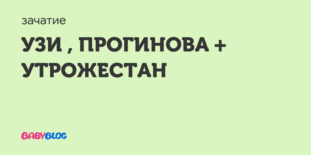Прогинова и утрожестан,планирование - прогинова при планировании беременности - запись пользователя анастасия скоро обязательно буду мамой (id1945607) в сообществе зачатие в категории медикаменты, витамины, травы - babyblog.ru