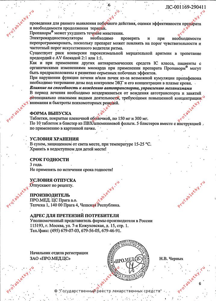 Алкозельцер инструкция по применению