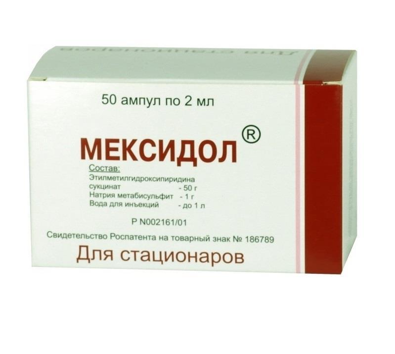Мексидол инъекции. инструкция по применению. цена, отзывы, аналоги