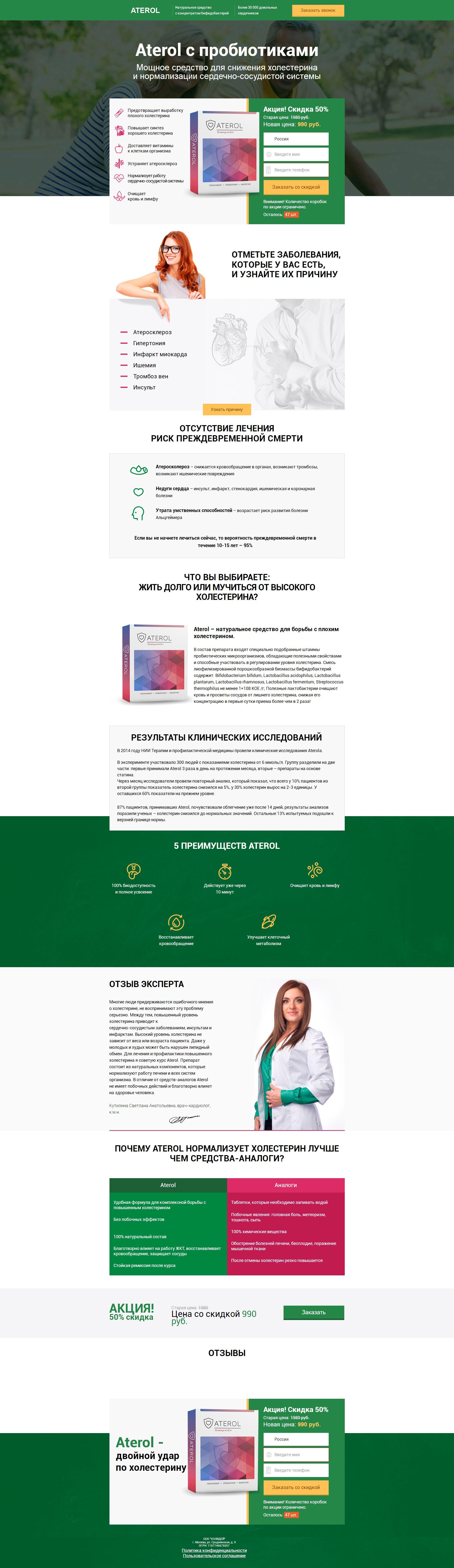 Репата (эволокумаб): инструкция по применению, аналоги, цены и отзывы