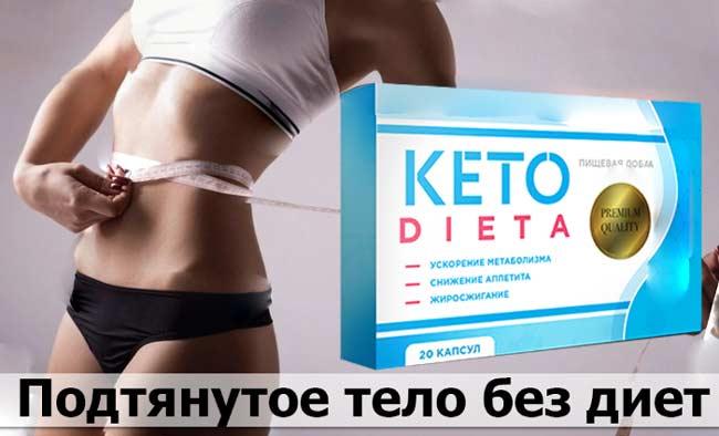 Кето-диета: что нужно знать, прежде чем пробовать
