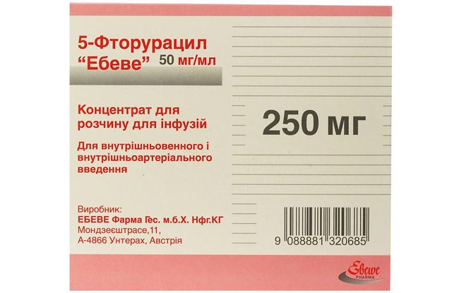 Крем 5-фторурацил — инструкция и описание препарата