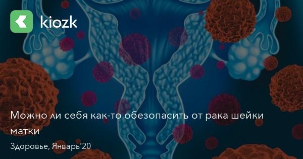 Стоит знать: что такое рак шейки матки и как его предотвратить — wonderzine