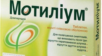 Мотилиум: инструкция по применению таблеток и суспензии