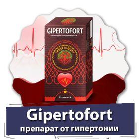 Инструкция по применению гипертофорта от гипертонии
