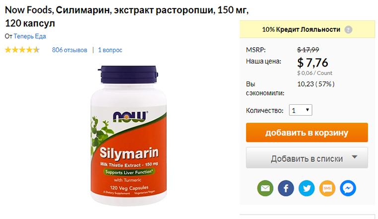 Силимарин – инструкция по применению, цена, отзывы, аналоги