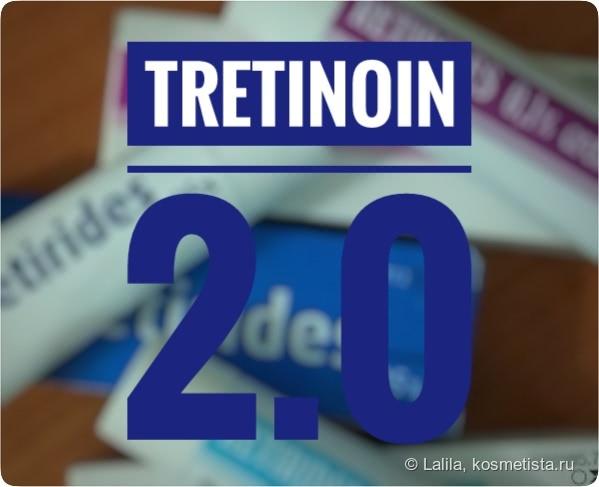 Крем ретин а – отзывы дерматологов, инструкция по применению
