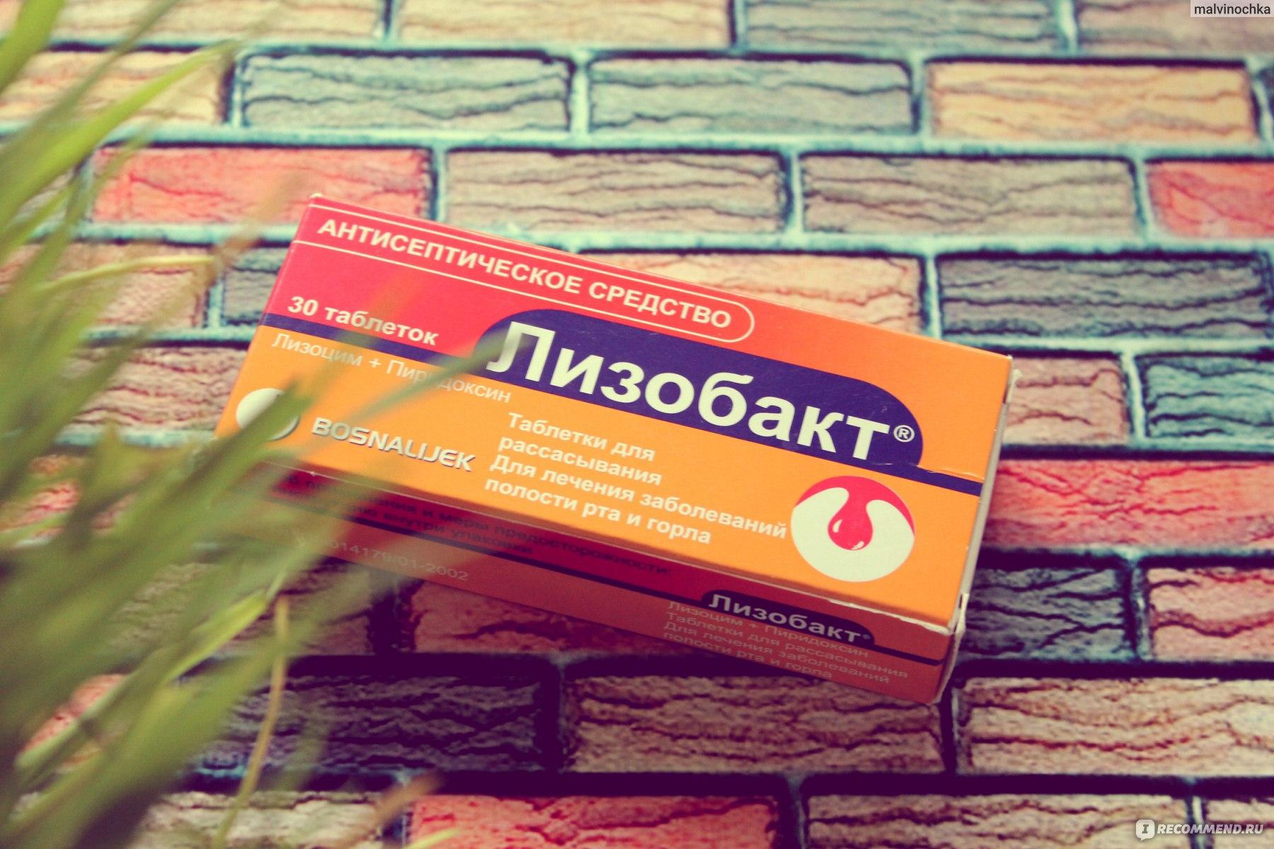 Лизобакт: инструкция по применению, показания, отзывы и аналоги