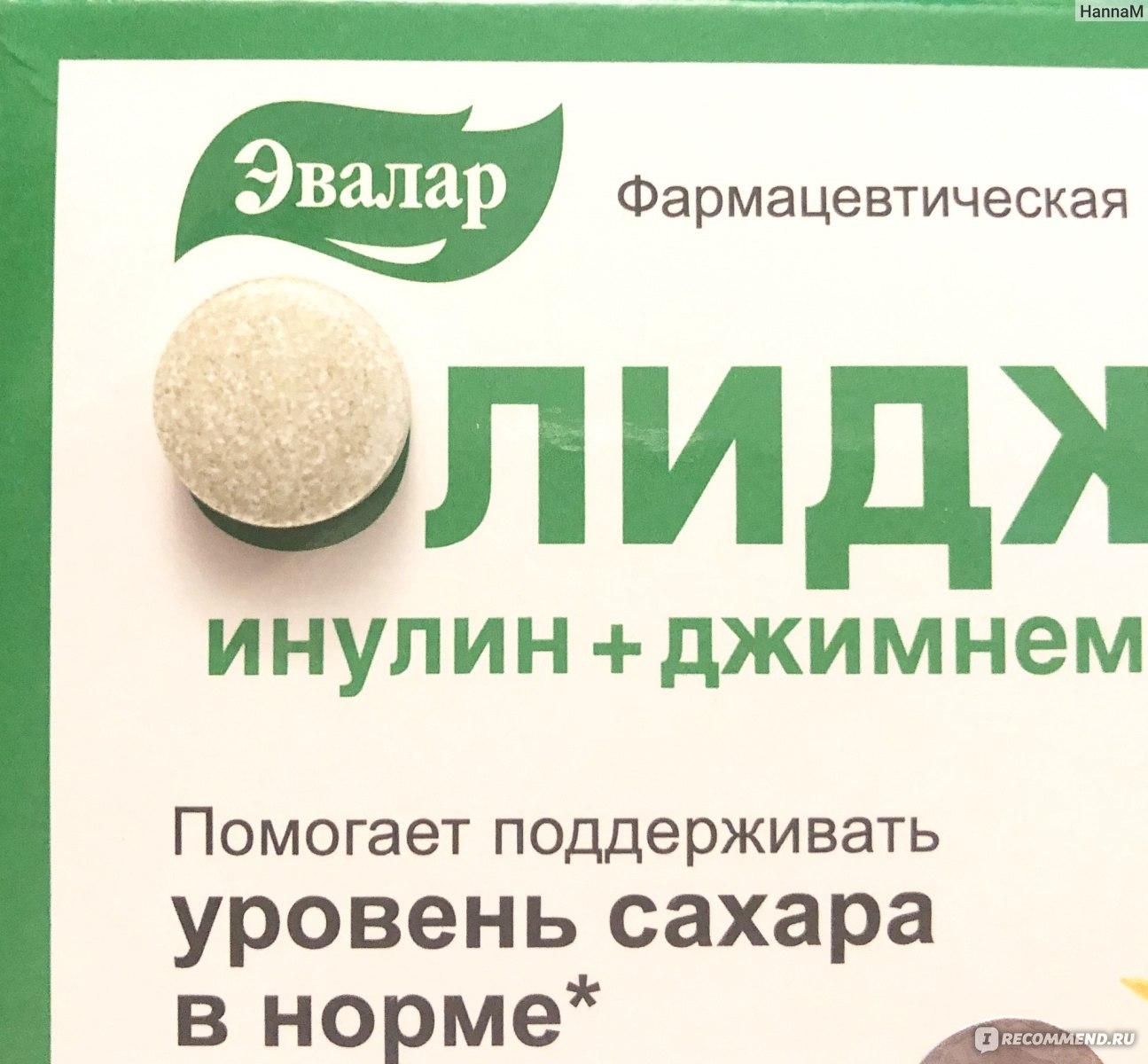 Олиджим отзывы диабетиков и врачей, инструкция по применению от эвалар