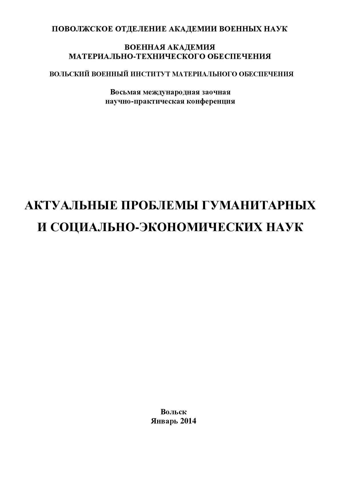 Электронные медкарты и модернизация поликлиник: сергей собянин выступил на открытии ассамблеи «здоровая москва»