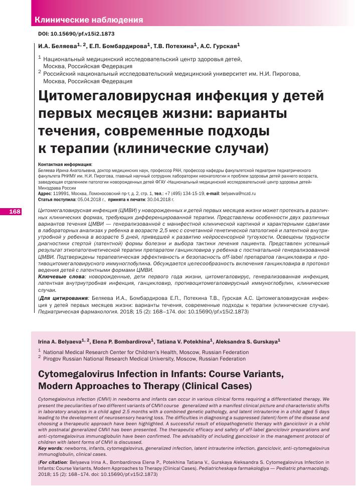 Цитомегаловирус: особенности вируса и вызываемой им болезни