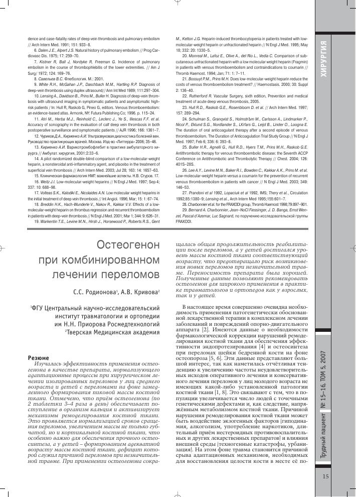 Остеогенон: инструкция по применению, аналоги (таблетки), отзывы