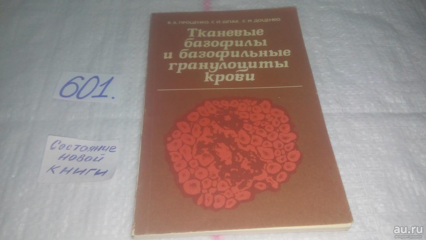 Базофилы - википедия