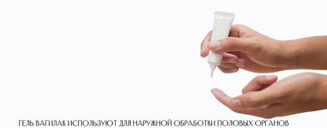 Пробиотик вагилак для восставновления микрофлоры влагалища