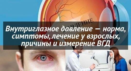 Признаки глазного давления у взрослых: как проявляется повышенное вгд