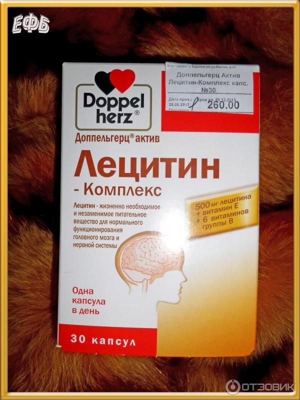 Лецитин доппельгерц для похудения. лецитин для похудения