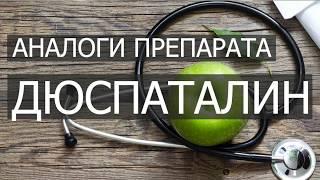 Показания к применению дюспаталина