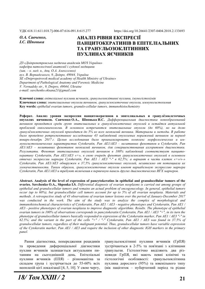 Аденома слюнной железы: причины, развитие, виды, симптомы, лечение