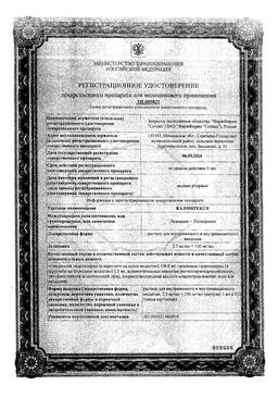 Калмирекс: инструкция по применению, аналоги и отзывы, цены в аптеках россии