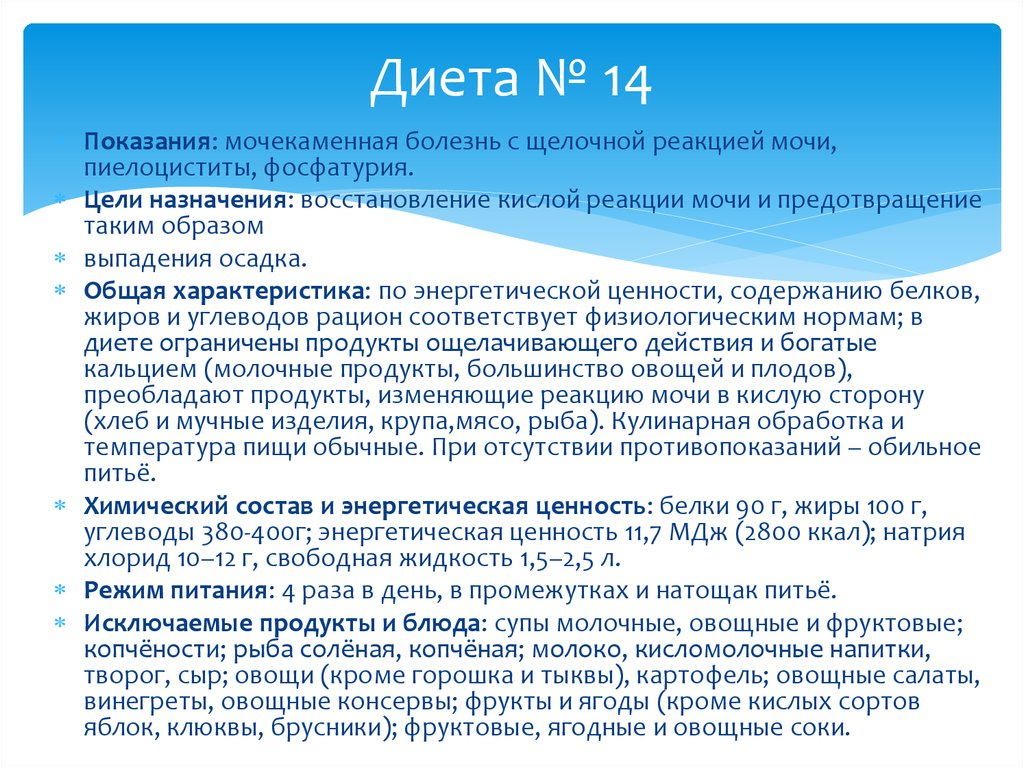 Диета №14 (диетический стол №14) - лечебная диета при при острой мочекаменной болезни. диета №14: рецепты и примеры меню на неделю.