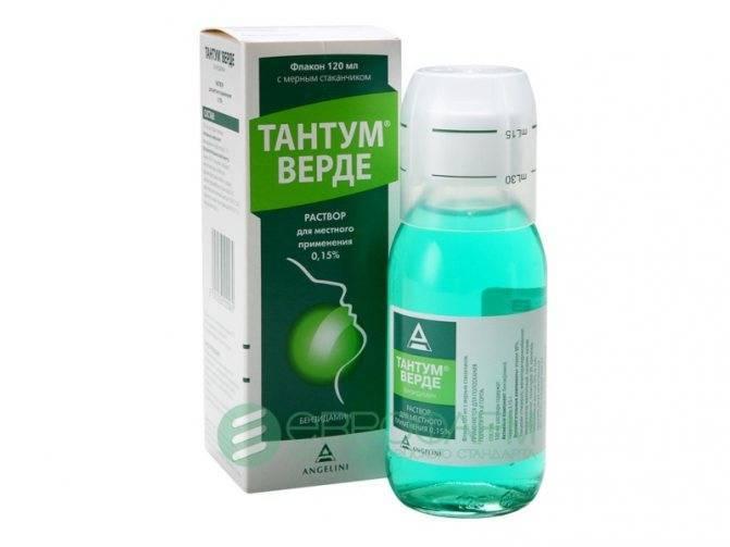 От чего назначают препарат тантум верде