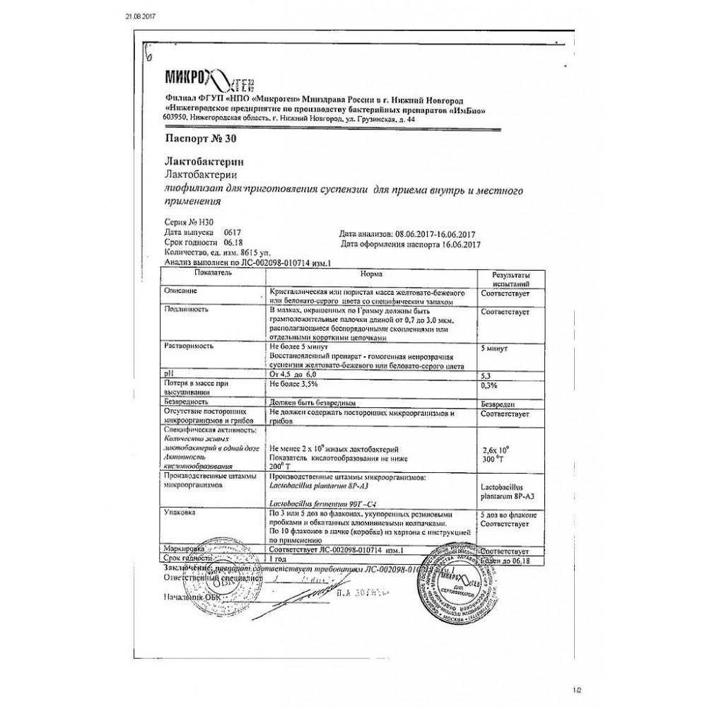 Лактобактерин - форма выпуска, состав, инструкция по применению для детей и взрослых, аналоги и цена