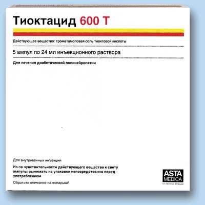 Тиоктацид 600: инструкция по применению, показания, отзывы и аналоги