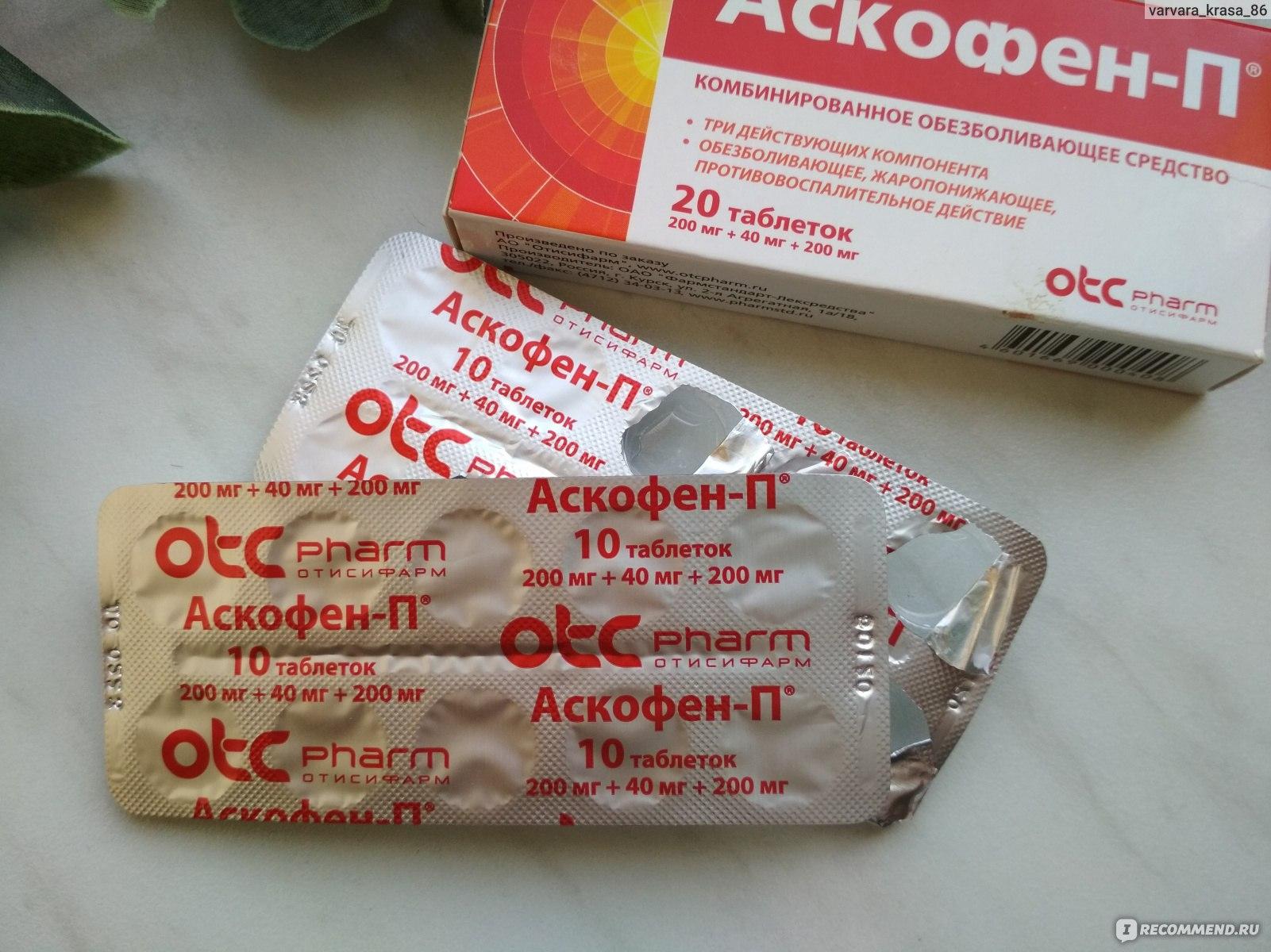 От чего помогает препарат аскофен, его показания и инструкция по применению