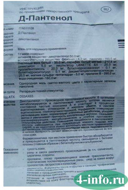 Д-пантенол – инструкция по применению, для чего применяется мазь и крем, отзывы