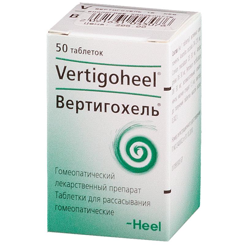 Вертигохель