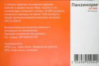 Капсулы панзинорм 10 000: инструкция по применению, панкреатин порошок 123,9 мг