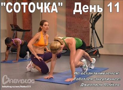 Диета от джиллиан майклс - запись пользователя ольга (id1079015) в сообществе стройность без диет-марафоны в категории все о спорте - babyblog.ru