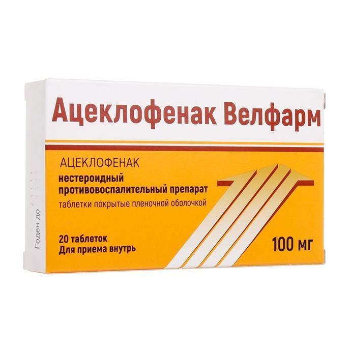 Ацеклофенак