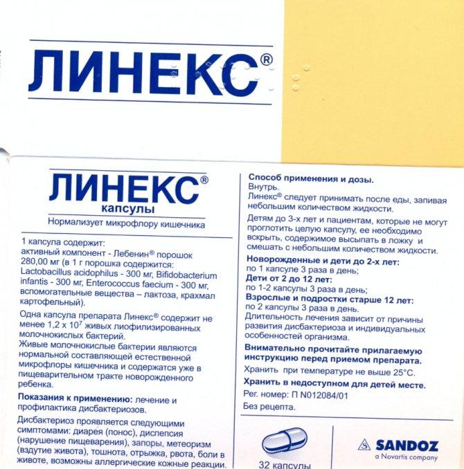 Аналоги препарата «линекс» полный список