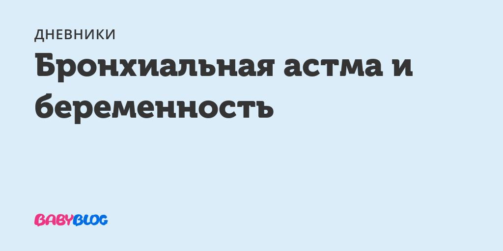 Беременность и астма, использование ингалятора! - запись пользователя маруся (id2050083) в сообществе благополучная беременность в категории болезни во время б - babyblog.ru
