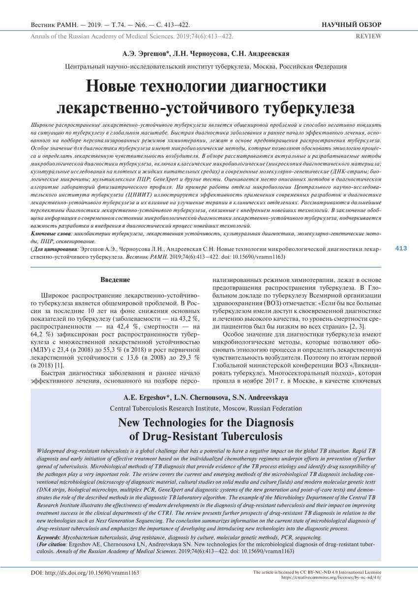 Методы диагностики туберкулеза: основные средства выявления заболевания