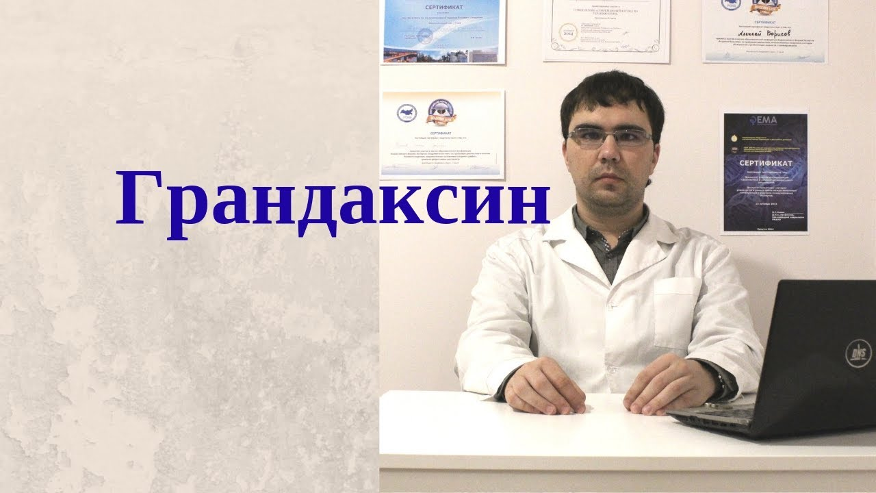 Грандаксин. инструкция по применению. цена, аналоги