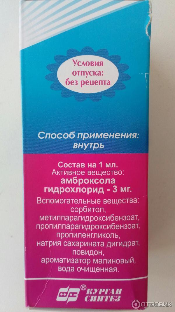 Таблетки бронхорус от кашля: инструкция, применение, аналоги, отзывы