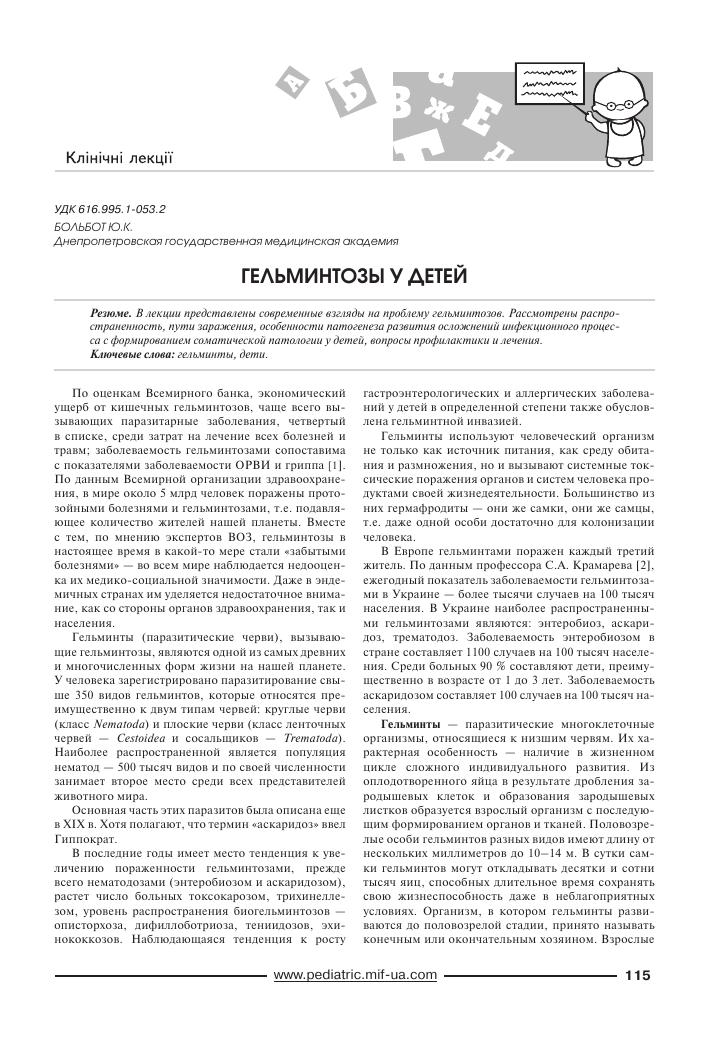 К вопросу распространения гельминтозов, представляющих опасность заражения для человека