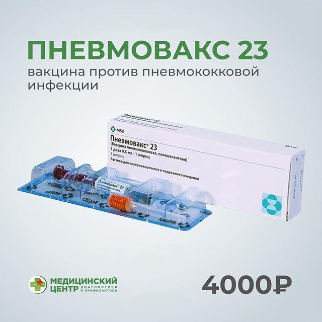 Прививка пневмо 23: показания, особенности и график вакцинации